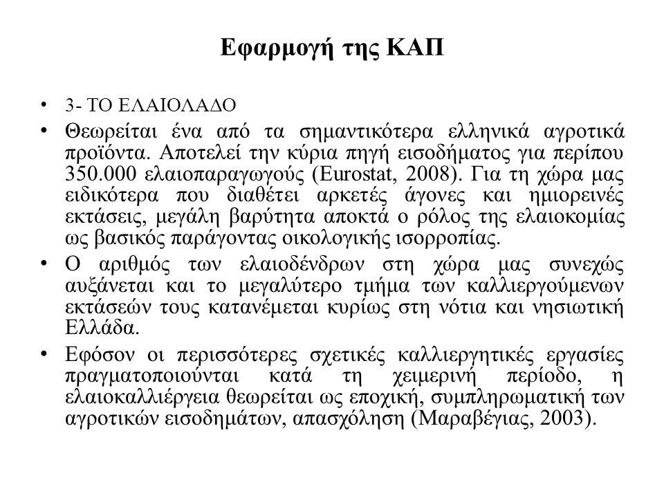 Εφαρμογή της ΚΑΠ 3- ΤΟ ΕΛΑΙΟΛΑΔΟ Θεωρείται ένα από τα σημαντικότερα ελληνικά αγροτικά προϊόντα. Αποτελεί την κύρια πηγή εισοδήματος για περίπου 350.00