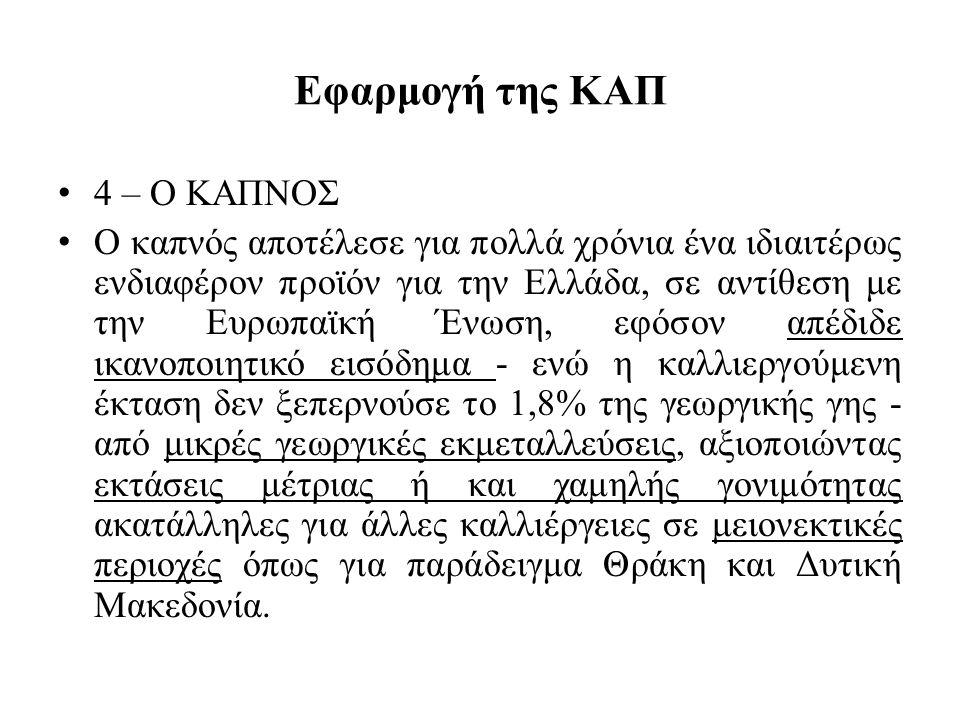 Εφαρμογή της ΚΑΠ 4 – Ο ΚΑΠΝΟΣ Ο καπνός αποτέλεσε για πολλά χρόνια ένα ιδιαιτέρως ενδιαφέρον προϊόν για την Ελλάδα, σε αντίθεση με την Ευρωπαϊκή Ένωση,