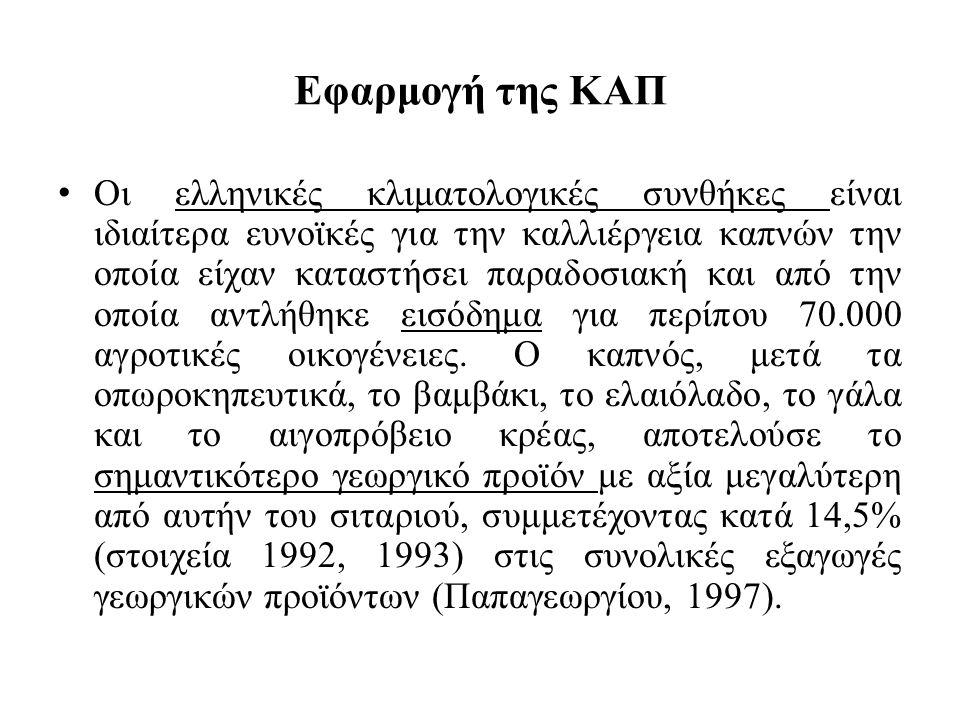 Εφαρμογή της ΚΑΠ Οι ελληνικές κλιματολογικές συνθήκες είναι ιδιαίτερα ευνοϊκές για την καλλιέργεια καπνών την οποία είχαν καταστήσει παραδοσιακή και α