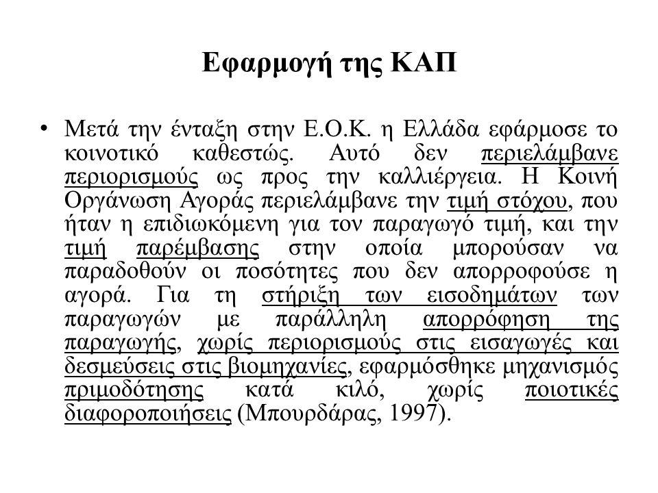 Εφαρμογή της ΚΑΠ Μετά την ένταξη στην Ε.Ο.Κ. η Ελλάδα εφάρμοσε το κοινοτικό καθεστώς. Αυτό δεν περιελάμβανε περιορισμούς ως προς την καλλιέργεια. Η Κο