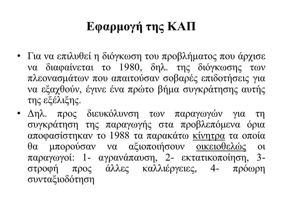 Εφαρμογή της ΚΑΠ Για να επιλυθεί η διόγκωση του προβλήματος που άρχισε να διαφαίνεται το 1980, δηλ. της διόγκωσης των πλεονασμάτων που απαιτούσαν σοβα