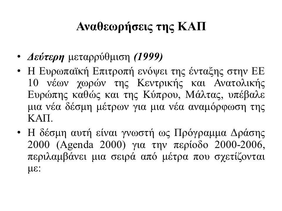 Αναθεωρήσεις της ΚΑΠ Δεύτερη μεταρρύθμιση (1999) Η Ευρωπαϊκή Επιτροπή ενόψει της ένταξης στην ΕΕ 10 νέων χωρών της Κεντρικής και Ανατολικής Ευρώπης κα
