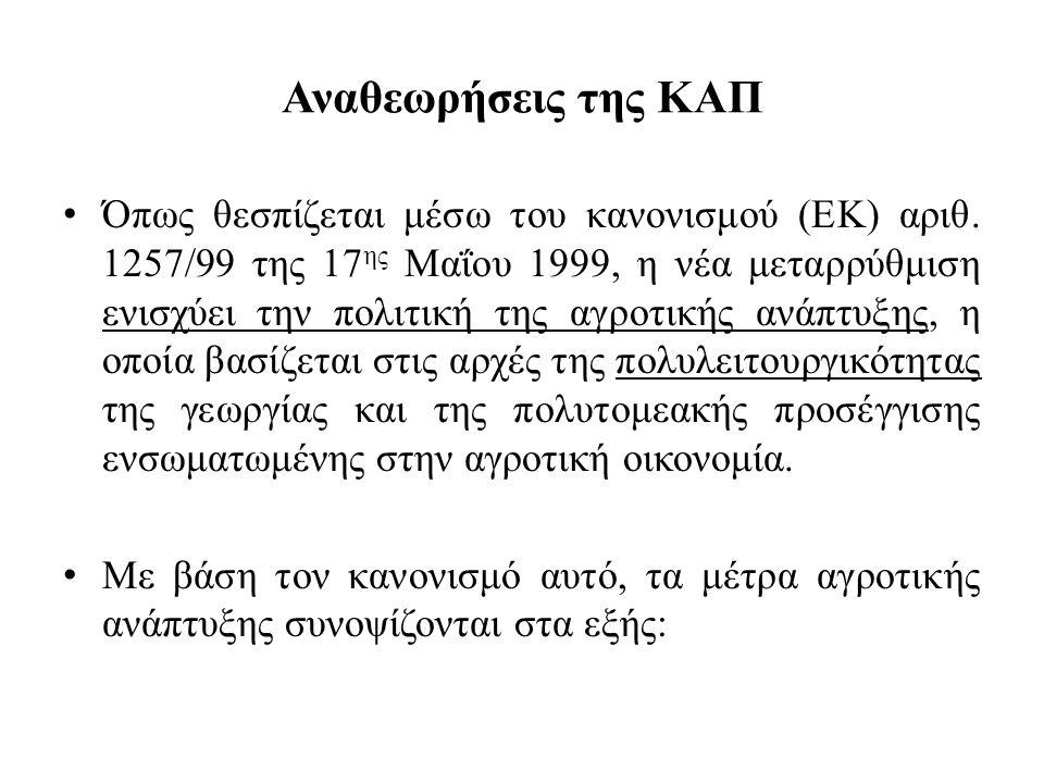 Αναθεωρήσεις της ΚΑΠ Όπως θεσπίζεται μέσω του κανονισμού (ΕΚ) αριθ. 1257/99 της 17 ης Μαΐου 1999, η νέα μεταρρύθμιση ενισχύει την πολιτική της αγροτικ