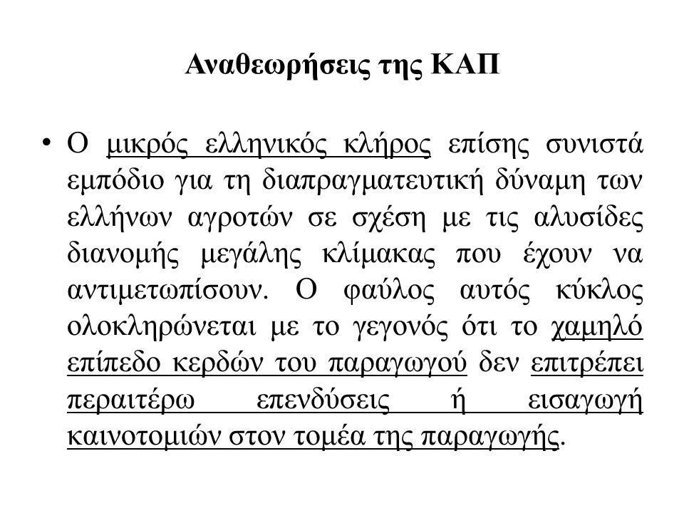 Αναθεωρήσεις της ΚΑΠ Ο μικρός ελληνικός κλήρος επίσης συνιστά εμπόδιο για τη διαπραγματευτική δύναμη των ελλήνων αγροτών σε σχέση με τις αλυσίδες διαν