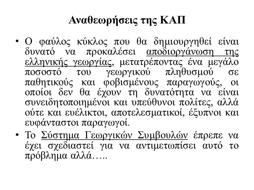 Αναθεωρήσεις της ΚΑΠ Ο φαύλος κύκλος που θα δημιουργηθεί είναι δυνατό να προκαλέσει αποδιοργάνωση της ελληνικής γεωργίας, μετατρέποντας ένα μεγάλο ποσ