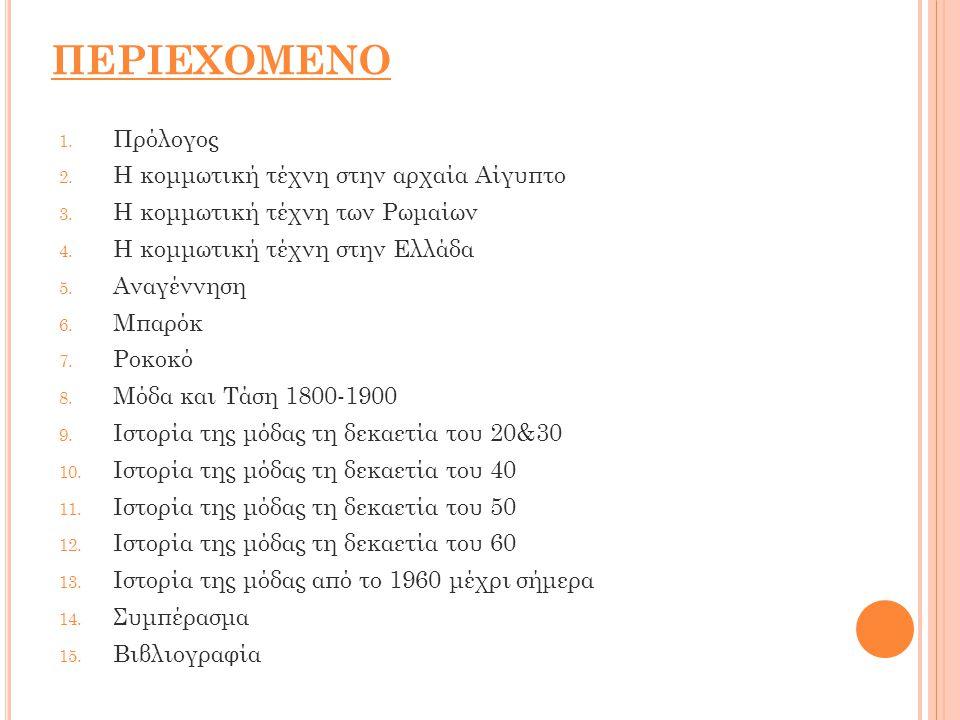 ΠΕΡΙΕΧOΜΕΝΟ 1. Πρόλογος 2. Η κομμωτική τέχνη στην αρχαία Αίγυπτο 3. Η κομμωτική τέχνη των Ρωμαίων 4. Η κομμωτική τέχνη στην Ελλάδα 5. Αναγέννηση 6. Μπ