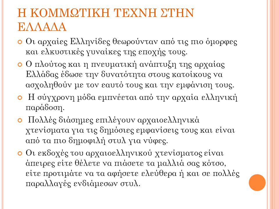 Η ΚΟΜΜΩΤΙΚΗ ΤΕΧΝΗ ΣΤΗΝ ΕΛΛΑΔΑ Οι αρχαίες Ελληνίδες θεωρούνταν από τις πιο όμορφες και ελκυστικές γυναίκες της εποχής τους. Ο πλούτος και η πνευματική
