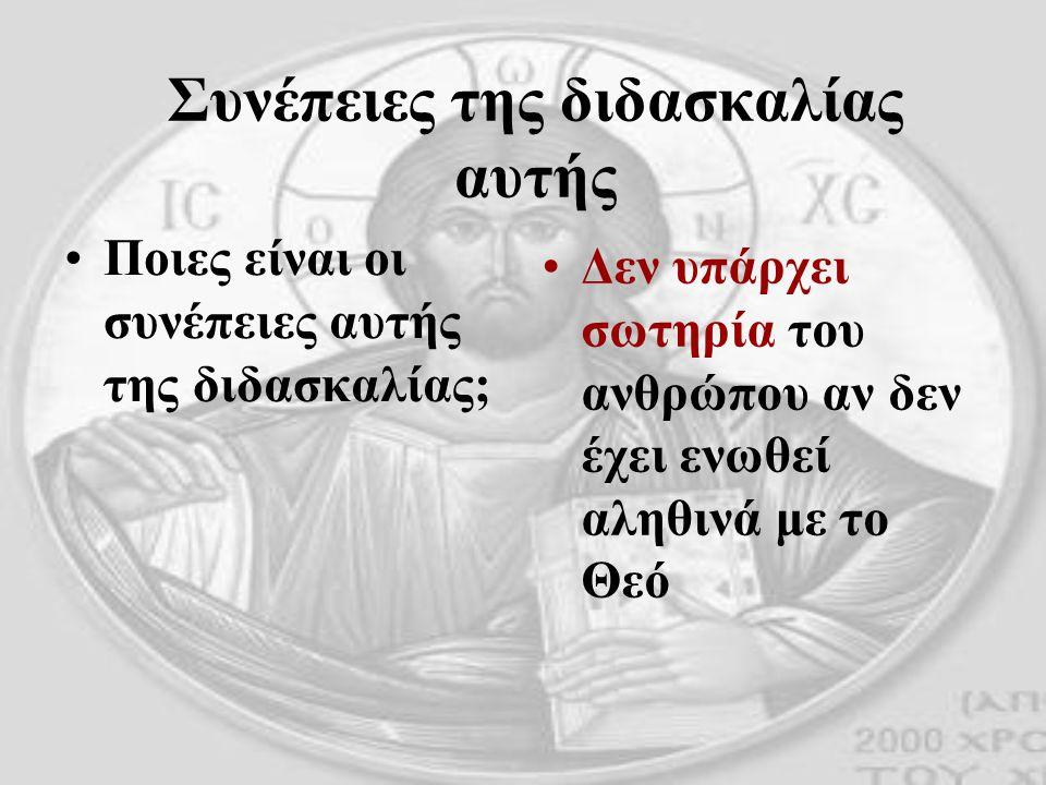 Ο μονοφυσιτισμός Ο Ευτυχής θέλοντας να αντιμετωπίσει το Νεστόριο έφτασε στο άλλο άκρο Υπήρξε ένωση αλλά η ανθρώπινη φύση του Χριστού εξαφανίστηκε-απορροφήθηκε από τη Θεία(όπως μία σταγόνα νερό χάνεται μέσα στον ωκεανό) Έτσι ο Χριστός ήταν ένας αλλά με μία φύση:τη θεϊκή Γι ' αυτό ονομάστηκε η διδασκαλία του μονοφυσιτισμός