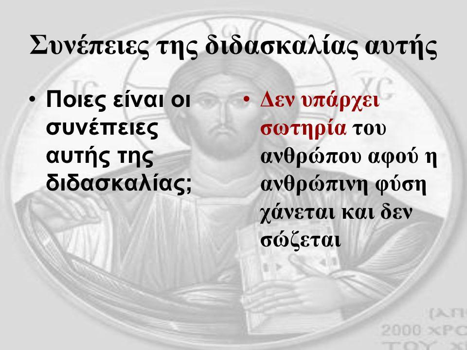 Συνέπειες των αιρέσεων Τρόπος αντιμετώπισης των αιρέσεων: Με γνώση της Αγίας Γραφής και της παράδοσης της εκκλησίας Η εκκλησία καταδικάζει πρώτιστα «ου τον αιρετικόν αλλά την αίρεσιν, ου τον άνθρωπον αλλά την πλάνην»