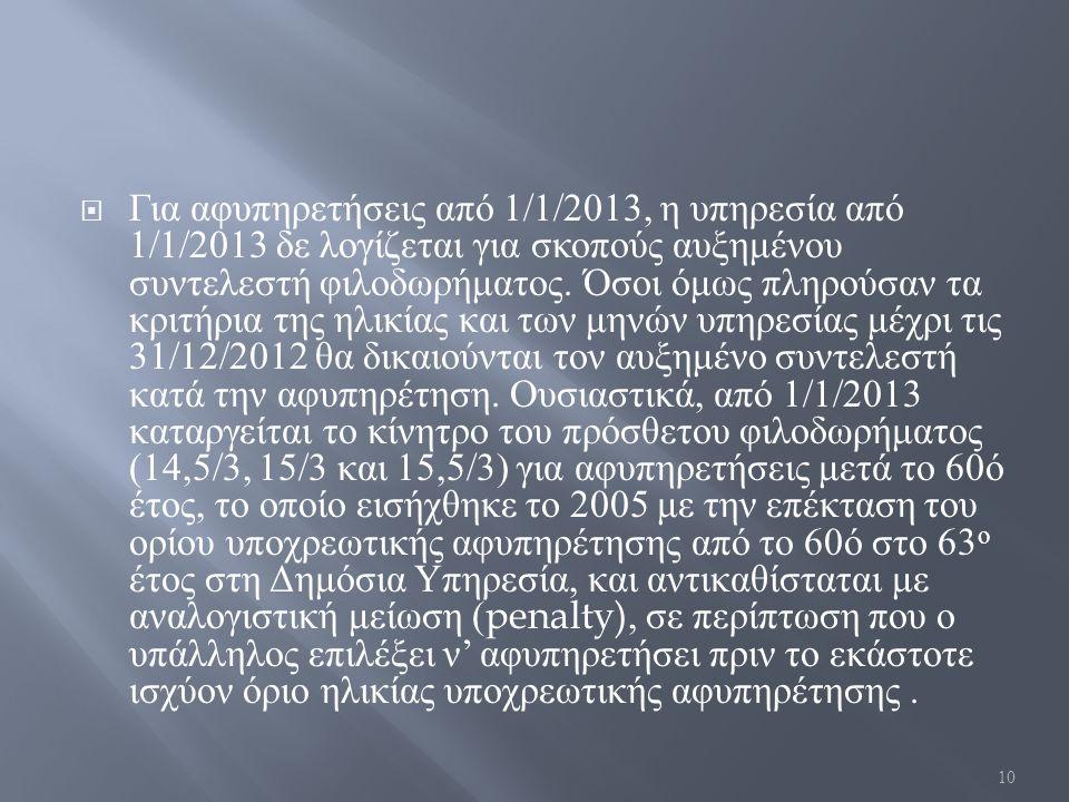  Για αφυπηρετήσεις από 1/1/2013, η υπηρεσία από 1/1/2013 δε λογίζεται για σκοπούς αυξημένου συντελεστή φιλοδωρήματος. Όσοι όμως πληρούσαν τα κριτήρια