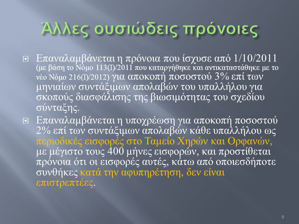  Επαναλαμβάνεται η πρόνοια που ίσχυσε από 1/10/2011 ( με βάση το Νόμο 113( Ι )/2011 που καταργήθηκε και αντικαταστάθηκε με το νέο Νόμο 216( Ι )/2012)
