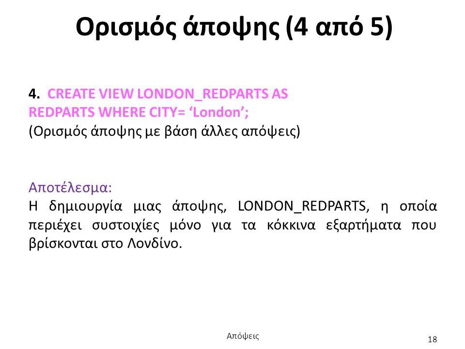 Ορισμός άποψης (4 από 5) 4.
