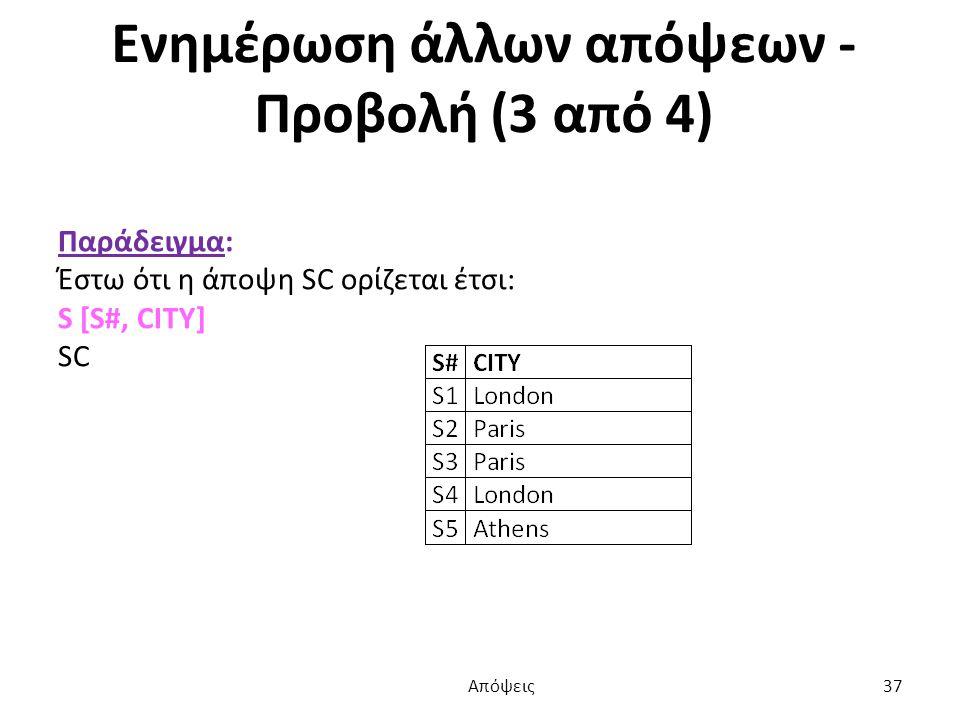 Ενημέρωση άλλων απόψεων - Προβολή (3 από 4) Παράδειγμα: Έστω ότι η άποψη SC ορίζεται έτσι: S [S#, CITY] SC Απόψεις 37