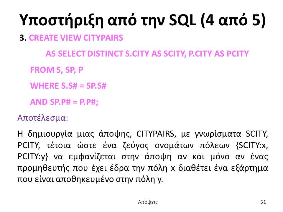 Υποστήριξη από την SQL (4 από 5) 3.