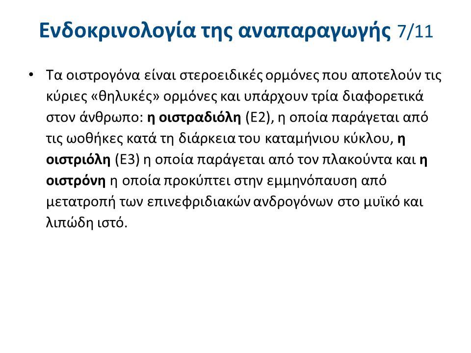 Ενδοκρινολογία της αναπαραγωγής 7/11 Τα οιστρογόνα είναι στεροειδικές ορμόνες που αποτελούν τις κύριες «θηλυκές» ορμόνες και υπάρχουν τρία διαφορετικά