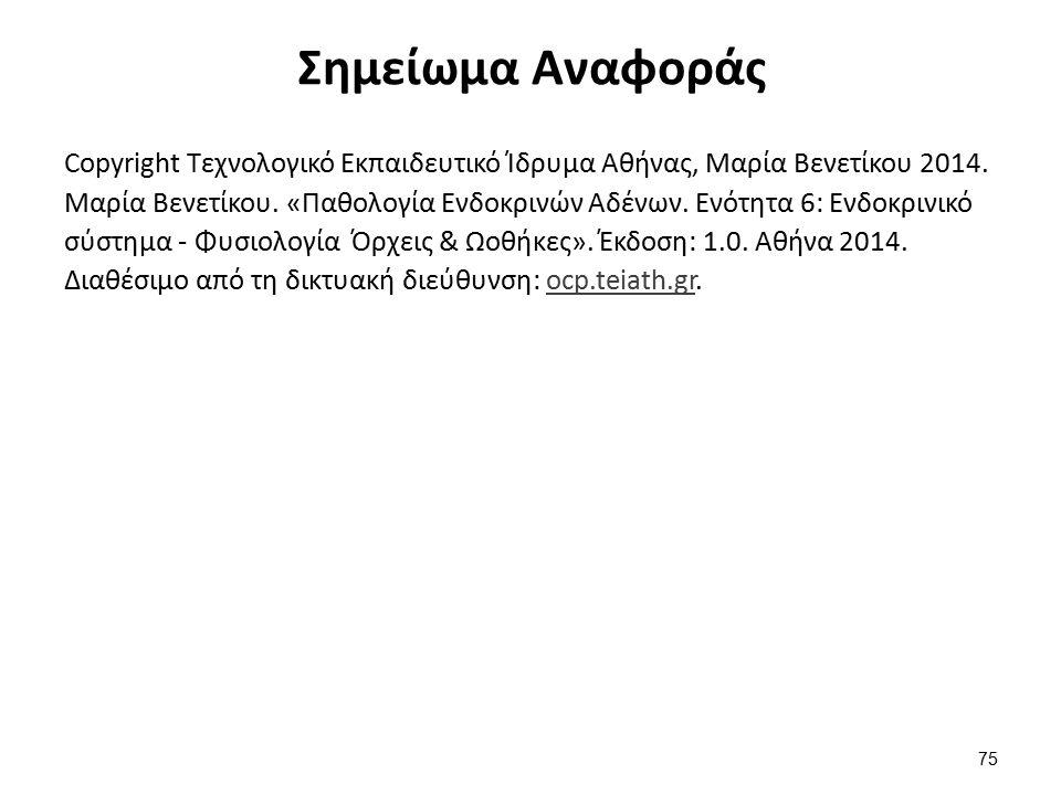 Σημείωμα Αναφοράς Copyright Τεχνολογικό Εκπαιδευτικό Ίδρυμα Αθήνας, Μαρία Βενετίκου 2014. Μαρία Βενετίκου. «Παθολογία Ενδοκρινών Αδένων. Ενότητα 6: Εν