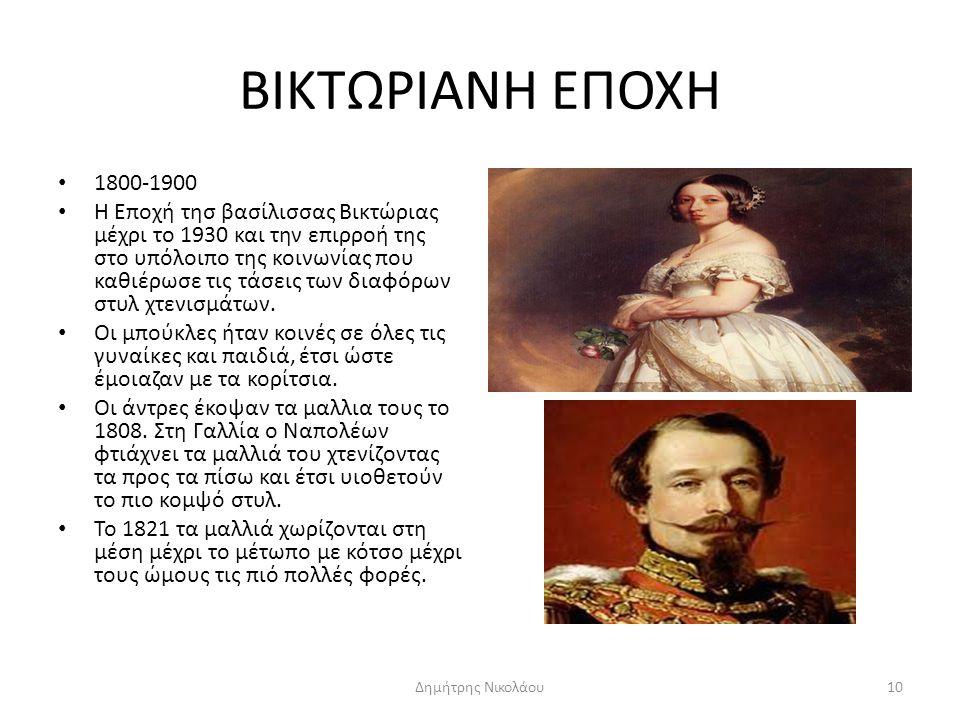 ΒΙΚΤΩΡΙΑΝΗ ΕΠΟΧΗ 1800-1900 H Εποχή τησ βασίλισσας Βικτώριας μέχρι το 1930 και την επιρροή της στο υπόλοιπο της κοινωνίας που καθιέρωσε τις τάσεις των διαφόρων στυλ χτενισμάτων.