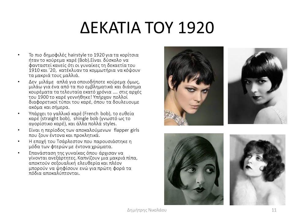 ΔΕΚΑΤΙΑ ΤΟΥ 1920 Το πιο δημοφιλές hairstyle το 1920 για τα κορίτσια ήταν το κούρεμα καρέ (Bob).Είναι δύσκολο να φανταστεί κανείς ότι οι γυναίκες τη δεκαετία του 1910 και 20, κατέκλυαν τα κομμωτήρια να κόψουν τα μακριά τους μαλλιά.