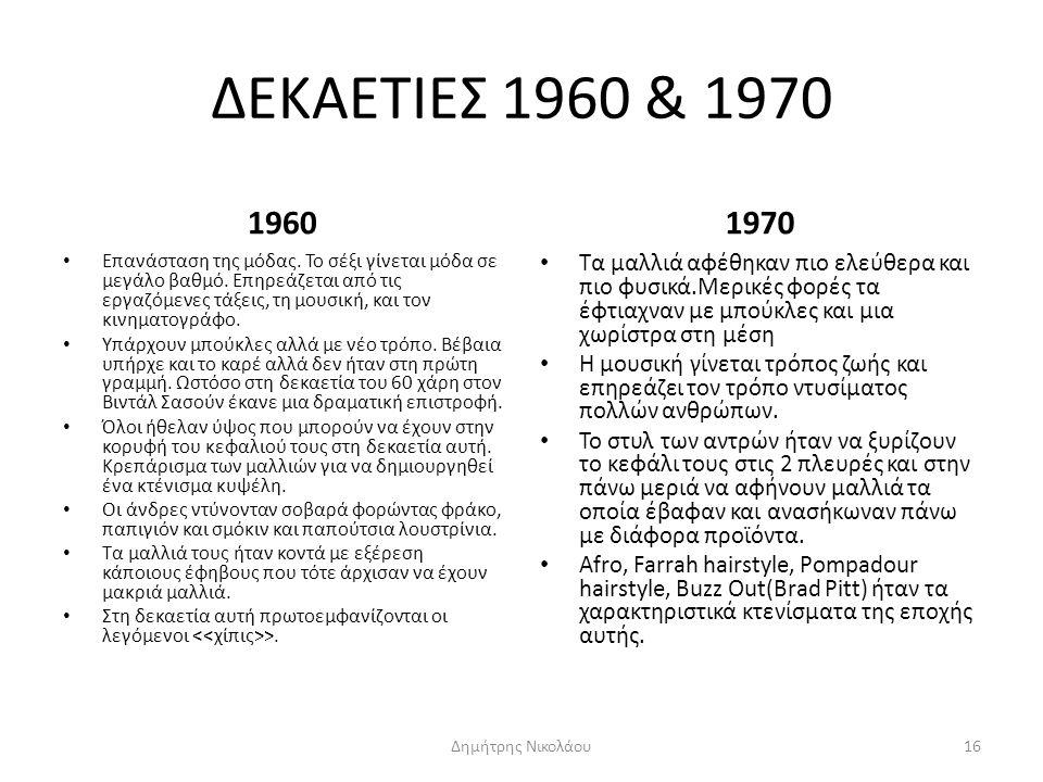 ΔΕΚΑΕΤΙΕΣ 1960 & 1970 1960 Επανάσταση της μόδας.Το σέξι γίνεται μόδα σε μεγάλο βαθμό.