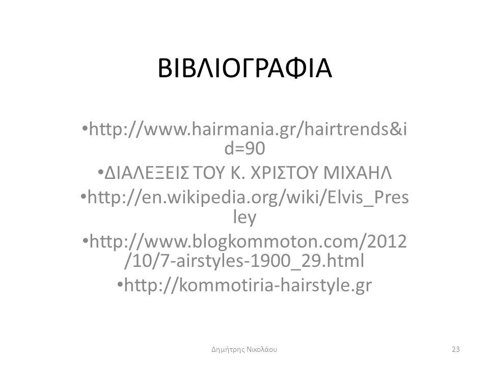 ΒΙΒΛΙΟΓΡΑΦΙΑ http://www.hairmania.gr/hairtrends&i d=90 ΔΙΑΛΕΞΕΙΣ ΤΟΥ Κ.