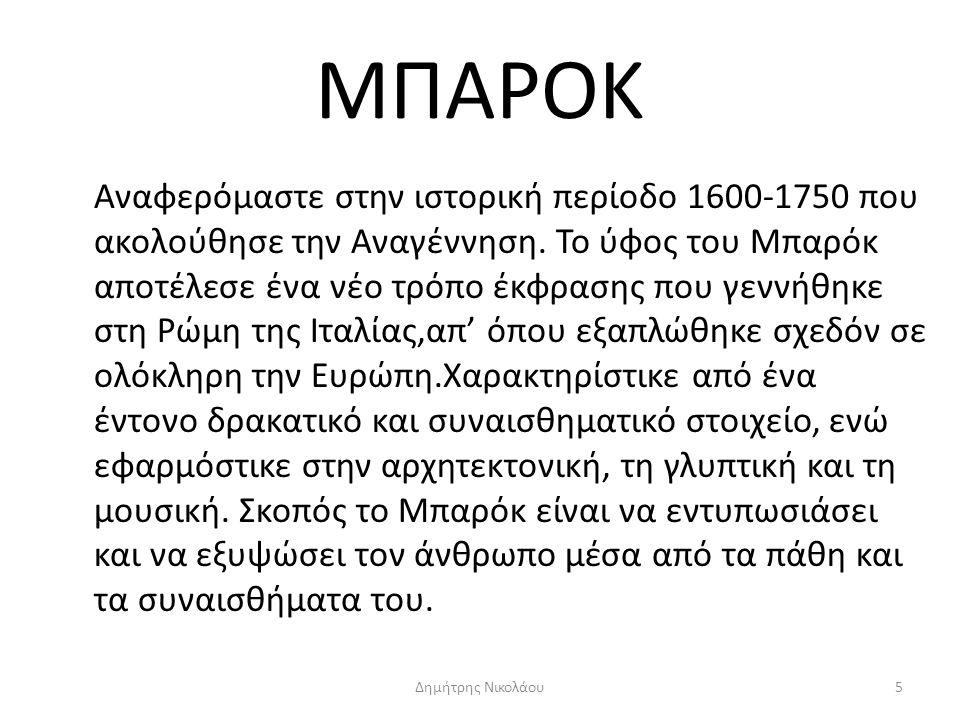 ΜΠΑΡΟΚ Αναφερόμαστε στην ιστορική περίοδο 1600-1750 που ακολούθησε την Αναγέννηση.