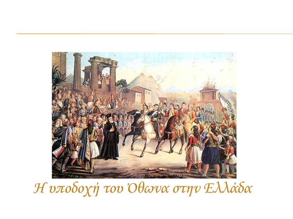 Η υποδοχή του Όθωνα στην Ελλάδα Η ΑΝΤΙΒΑΣΙΛΕΙΑ