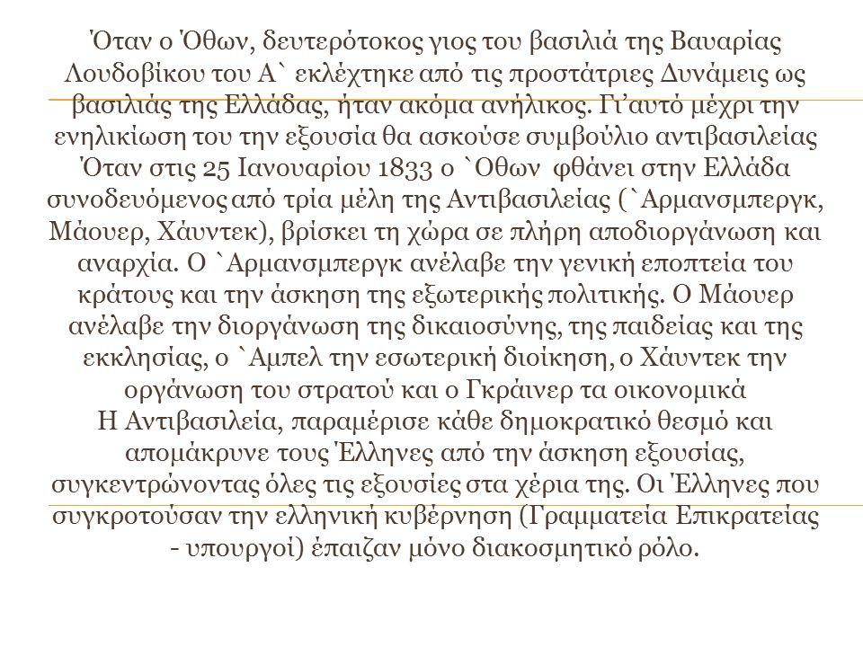 Όταν ο Όθων, δευτερότοκος γιος του βασιλιά της Βαυαρίας Λουδοβίκου του Α` εκλέχτηκε από τις προστάτριες Δυνάμεις ως βασιλιάς της Ελλάδας, ήταν ακόμα α