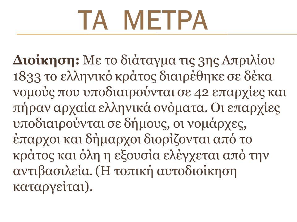 Διοίκηση: Με το διάταγμα τις 3ης Απριλίου 1833 το ελληνικό κράτος διαιρέθηκε σε δέκα νομούς που υποδιαιρούνται σε 42 επαρχίες και πήραν αρχαία ελληνικά ονόματα.