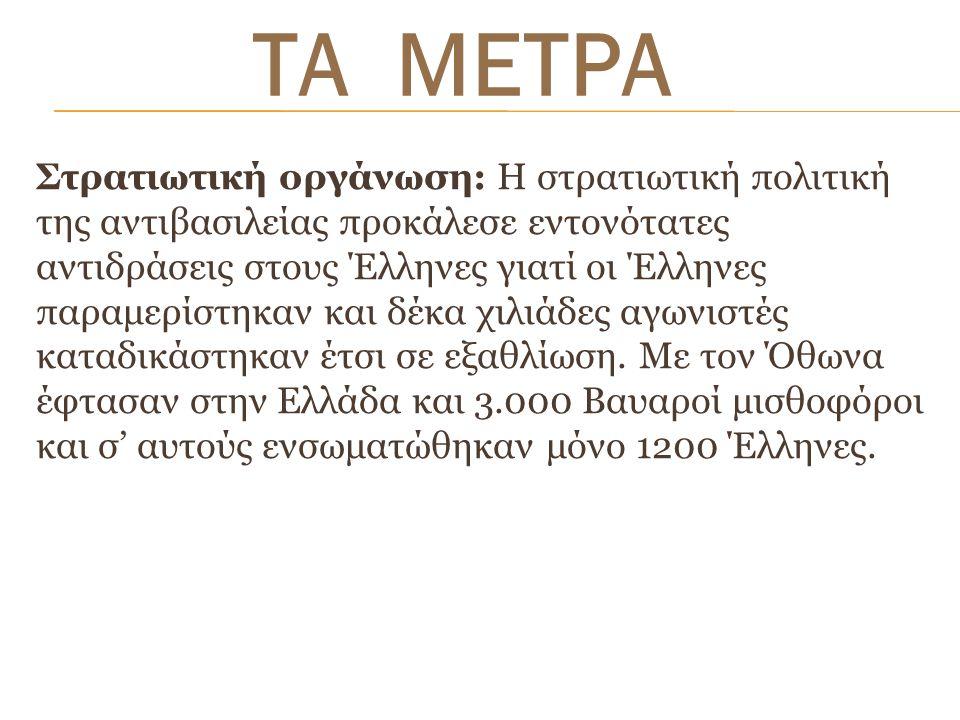Στρατιωτική οργάνωση: Η στρατιωτική πολιτική της αντιβασιλείας προκάλεσε εντονότατες αντιδράσεις στους Έλληνες γιατί οι Έλληνες παραμερίστηκαν και δέκα χιλιάδες αγωνιστές καταδικάστηκαν έτσι σε εξαθλίωση.