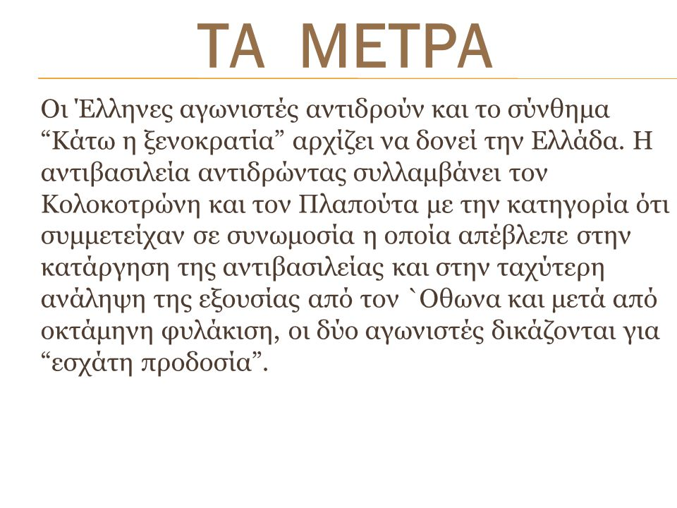 """Οι Έλληνες αγωνιστές αντιδρούν και το σύνθημα """"Κάτω η ξενοκρατία"""" αρχίζει να δονεί την Ελλάδα. Η αντιβασιλεία αντιδρώντας συλλαμβάνει τον Κολοκοτρώνη"""