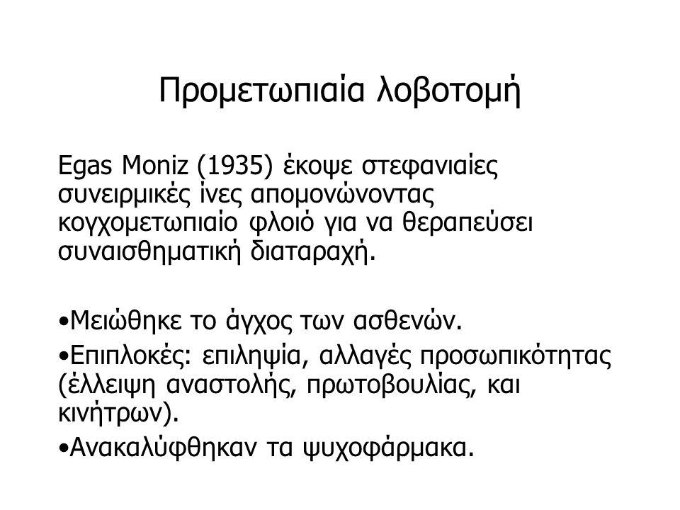 Προμετωπιαία λοβοτομή Egas Moniz (1935) έκοψε στεφανιαίες συνειρμικές ίνες απομονώνοντας κογχομετωπιαίο φλοιό για να θεραπεύσει συναισθηματική διαταραχή.