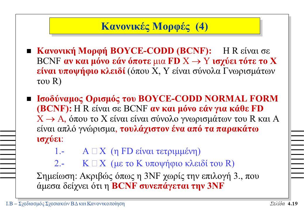 Ι.Β – Σχεδιασμός Σχεσιακών ΒΔ και ΚανονικοποίησηΣελίδα 4.19 Κανονικές Μορφές (4) Κανονική Μορφή BOYCE-CODD (BCNF): Η R είναι σε BCNF αν και μόνο εάν ό