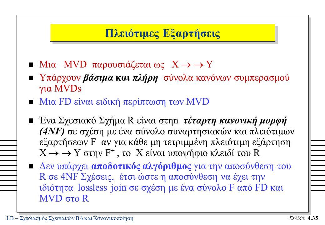 Ι.Β – Σχεδιασμός Σχεσιακών ΒΔ και ΚανονικοποίησηΣελίδα 4.35 Πλειότιμες Εξαρτήσεις Μια MVD παρουσιάζεται ως X   Y n Υπάρχουν βάσιμα και πλήρη σύνολα