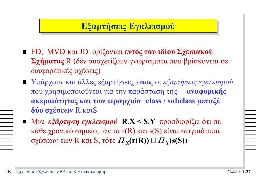 Ι.Β – Σχεδιασμός Σχεσιακών ΒΔ και ΚανονικοποίησηΣελίδα 4.37 Εξαρτήσεις Εγκλεισμού n FD, MVD και JD ορίζονται εντός του ιδίου Σχεσιακού Σχήματος R (δεν