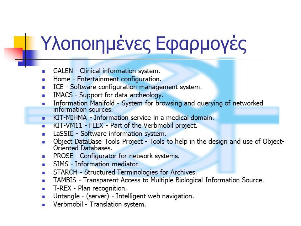 Υλοποιημένες Εφαρμογές GALEN - Clinical information system.