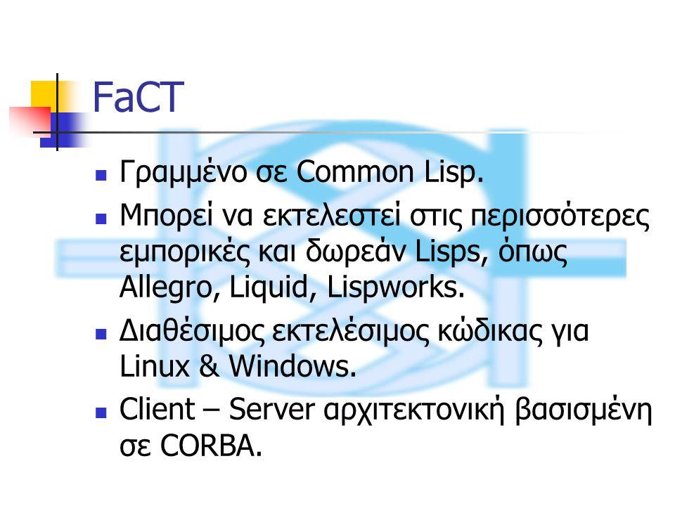FaCT Γραμμένο σε Common Lisp.