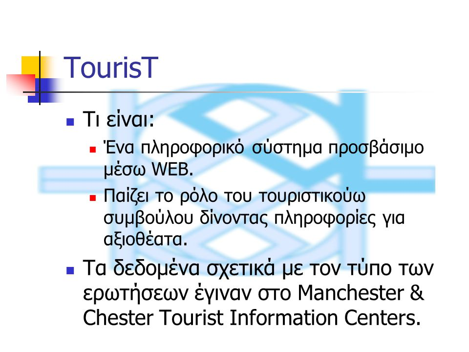 TourisT Τι είναι: Ένα πληροφορικό σύστημα προσβάσιμο μέσω WEB.