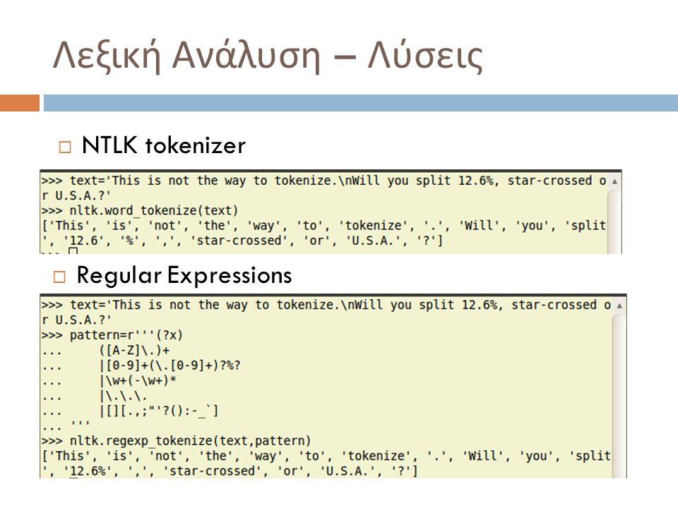 Λεξική Ανάλυση – Λύσεις  Regular Expressions  NTLK tokenizer