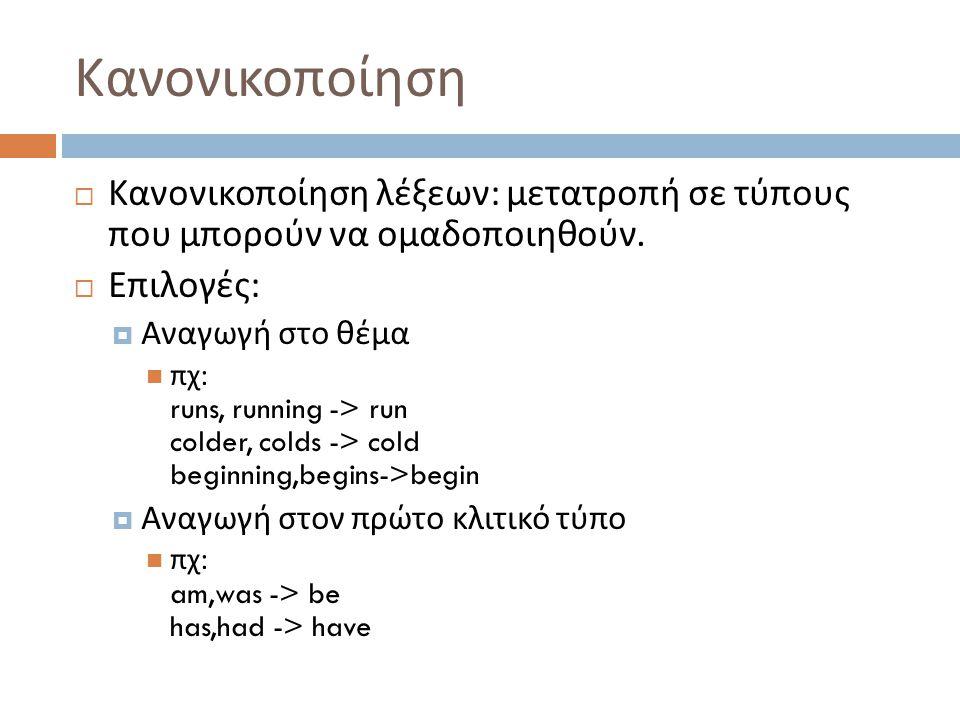 Κανονικοποίηση  Κανονικοποίηση λέξεων : μετατροπή σε τύπους που μπορούν να ομαδοποιηθούν.