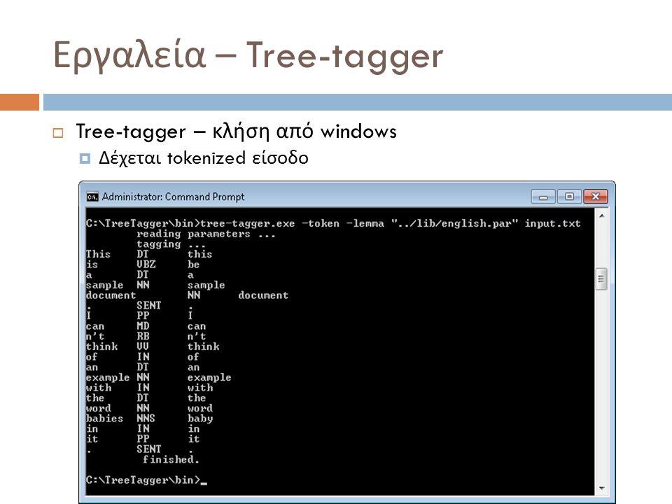 Εργαλεία – Tree-tagger  Tree-tagger – κλήση από windows  Δέχεται tokenized είσοδο