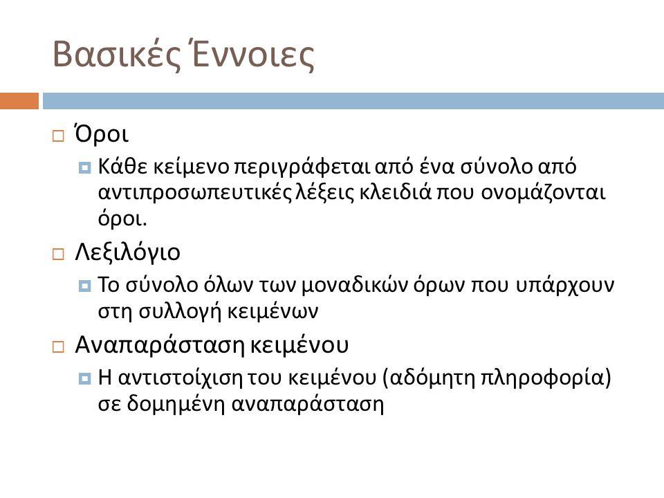 Βασικές Έννοιες  Όροι  Κάθε κείμενο περιγράφεται από ένα σύνολο από αντιπροσωπευτικές λέξεις κλειδιά που ονομάζονται όροι.