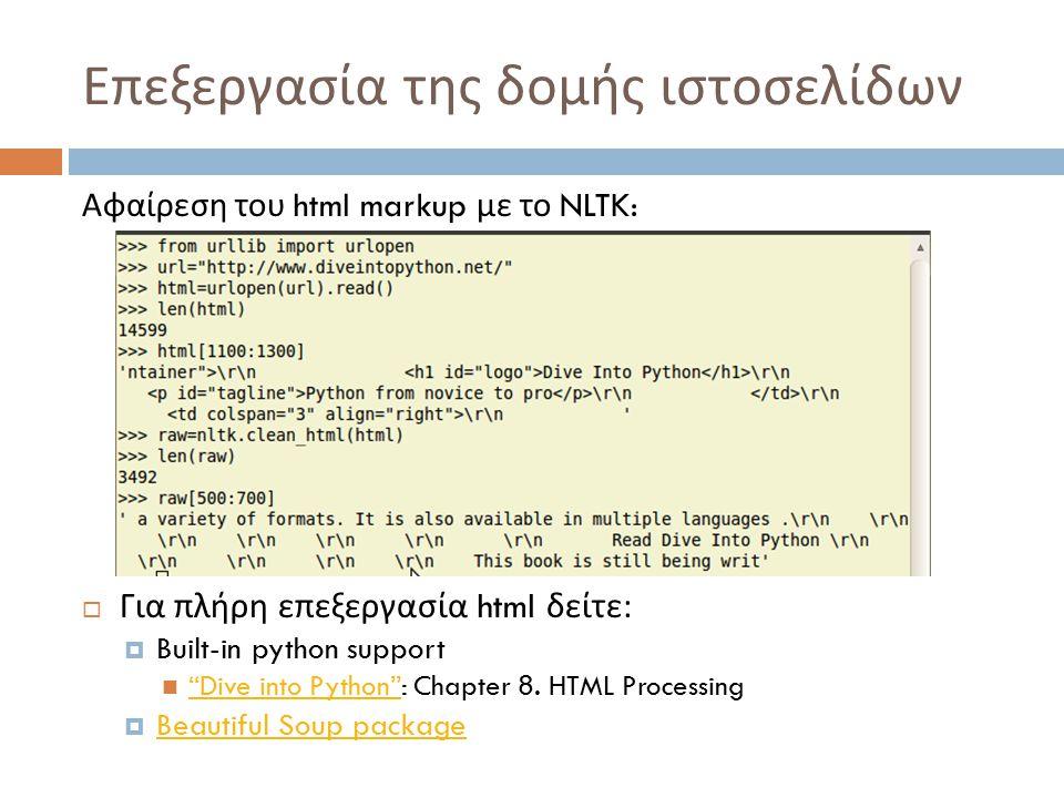 Επεξεργασία της δομής ιστοσελίδων  Για πλήρη επεξεργασία html δείτε :  Built-in python support Dive into Python : Chapter 8.