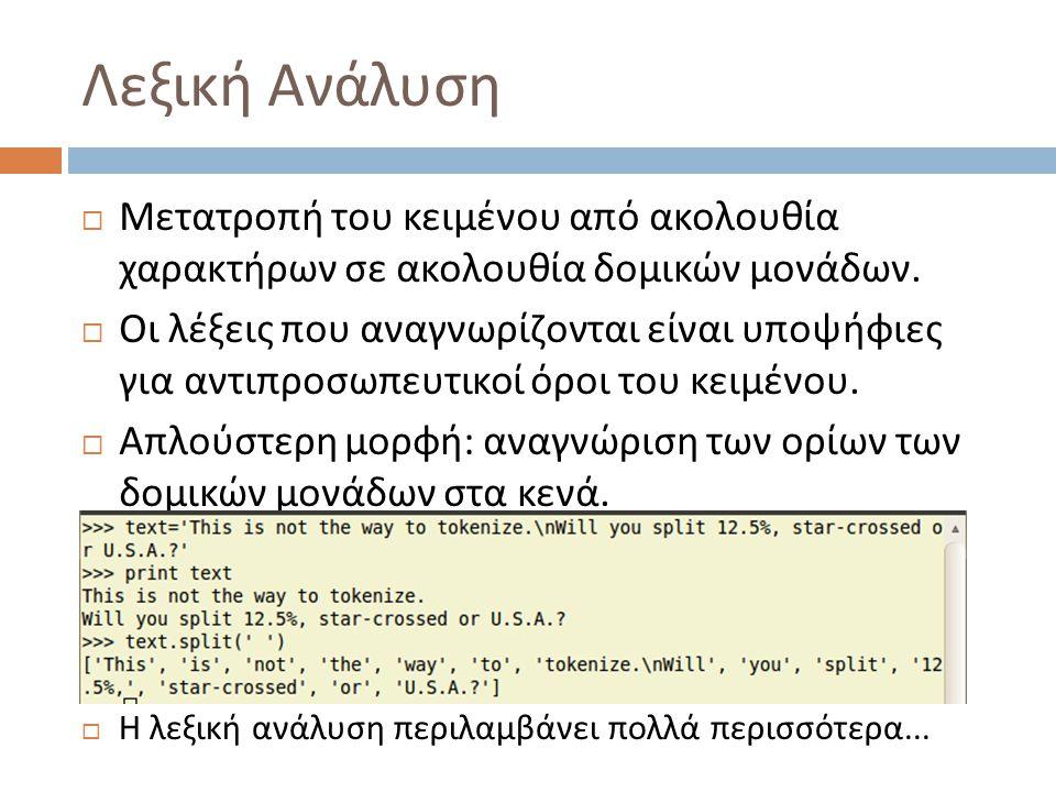Λεξική Ανάλυση  Μετατροπή του κειμένου από ακολουθία χαρακτήρων σε ακολουθία δομικών μονάδων.