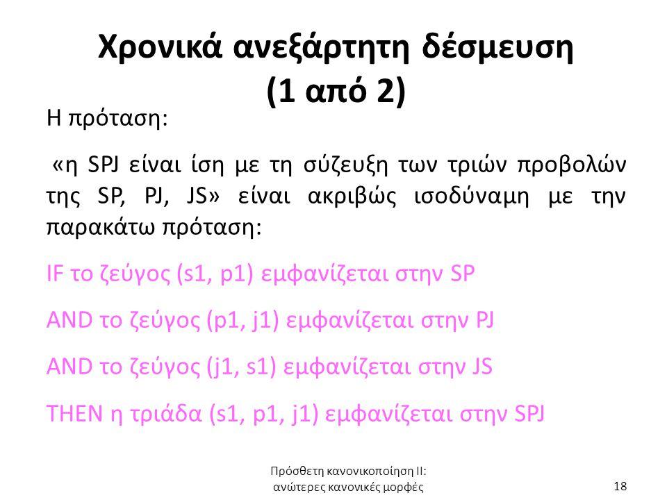 Χρονικά ανεξάρτητη δέσμευση (1 από 2) Η πρόταση: «η SPJ είναι ίση με τη σύζευξη των τριών προβολών της SP, PJ, JS» είναι ακριβώς ισοδύναμη με την παρα