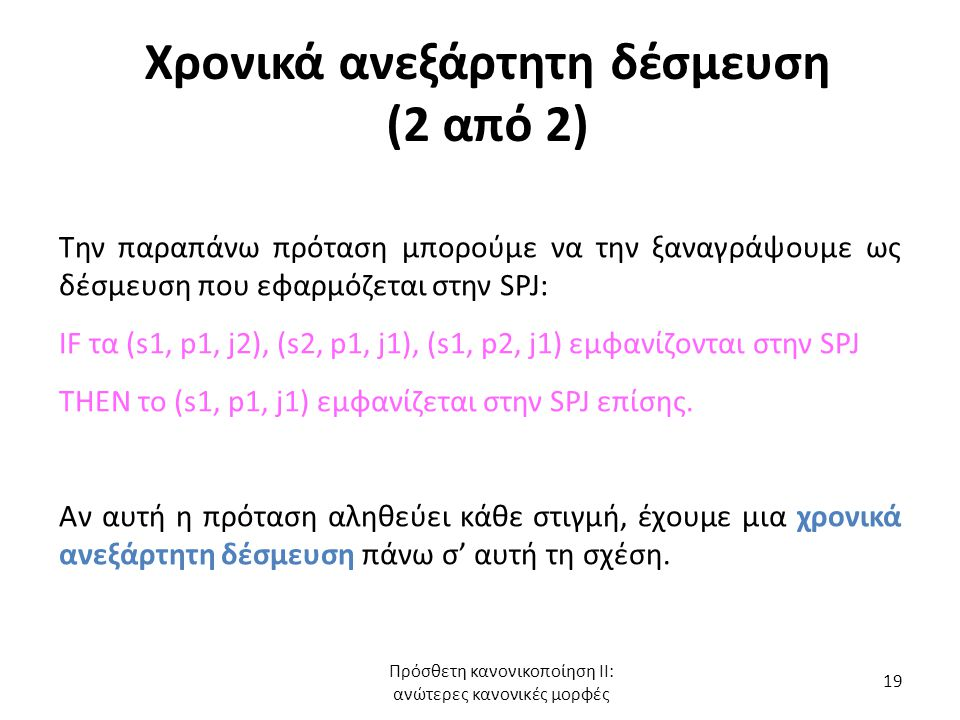 Χρονικά ανεξάρτητη δέσμευση (2 από 2) Την παραπάνω πρόταση μπορούμε να την ξαναγράψουμε ως δέσμευση που εφαρμόζεται στην SPJ: IF τα (s1, p1, j2), (s2,