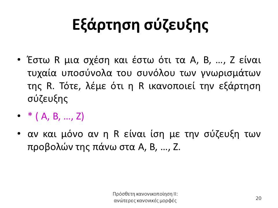 Εξάρτηση σύζευξης Έστω R μια σχέση και έστω ότι τα A, B, …, Z είναι τυχαία υποσύνολα του συνόλου των γνωρισμάτων της R. Τότε, λέμε ότι η R ικανοποιεί