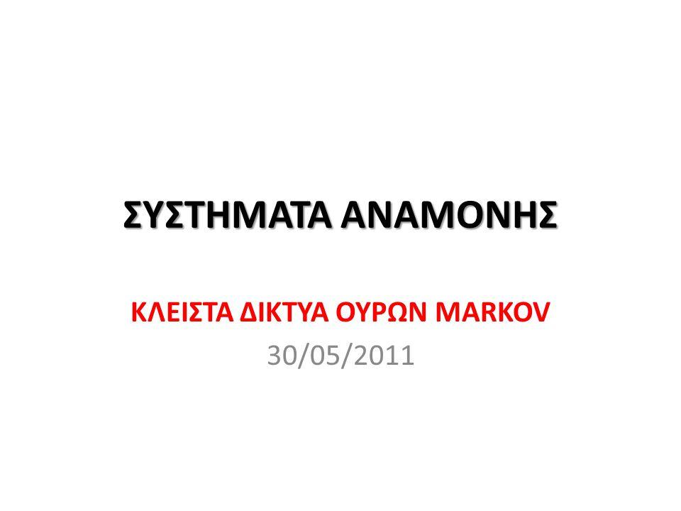ΣΥΣΤΗΜΑΤΑ ΑΝΑΜΟΝΗΣ ΚΛΕΙΣΤΑ ΔΙΚΤΥΑ ΟΥΡΩΝ MARKOV 30/05/2011
