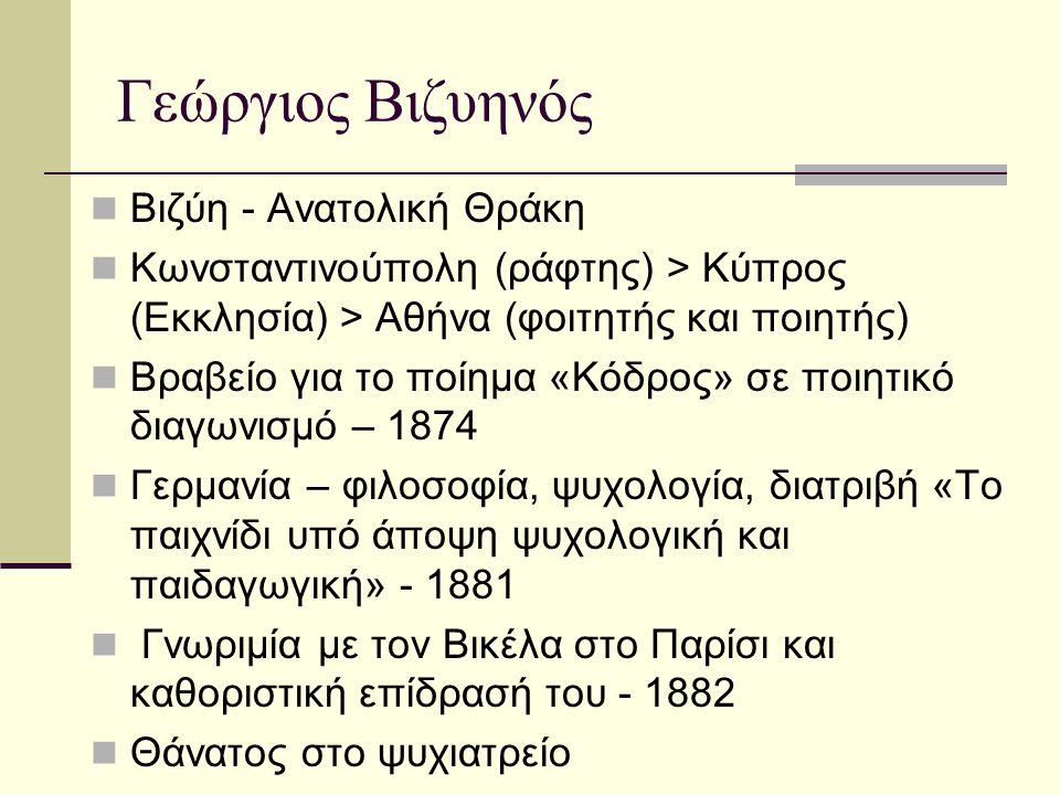 Γεώργιος Βιζυηνός Βιζύη - Ανατολική Θράκη Κωνσταντινούπολη (ράφτης) > Κύπρος (Εκκλησία) > Αθήνα (φοιτητής και ποιητής) Βραβείο για το ποίημα «Κόδρος»