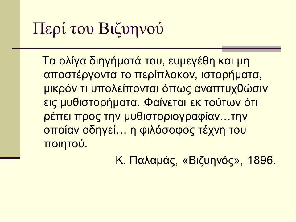 Γεώργιος Βιζυηνός Αινιγματική αφήγηση «Το αμάρτημα της μητρός μου», Εστία 1883 (Το πρώτο καθαυτό νεοελληνικό διήγημα – Λ.