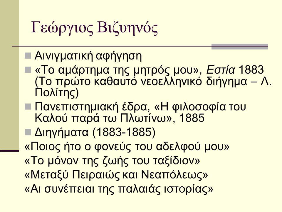 Γεώργιος Βιζυηνός «Ο Μοσκώβ Σελήμ» («Πρωτομαγιά») «Διατί η μηλιά δεν έγινε μηλέα» Παιδικά διηγήματα Ποίηση Ποιητικά πρωτόλεια – 1873 Βοσπορίδες αύραι (αρχικός τίτλος Άραις, Μάραις, Κουκουνάραις) – το πρώτο βραβείο στο Βουτσιναίο διαγωνισμό του 1876 Ατθίδες αύραι – 1884